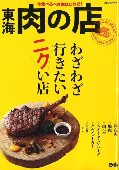 東海 肉の店