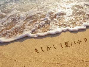ブログ用 砂浜  夏バテ