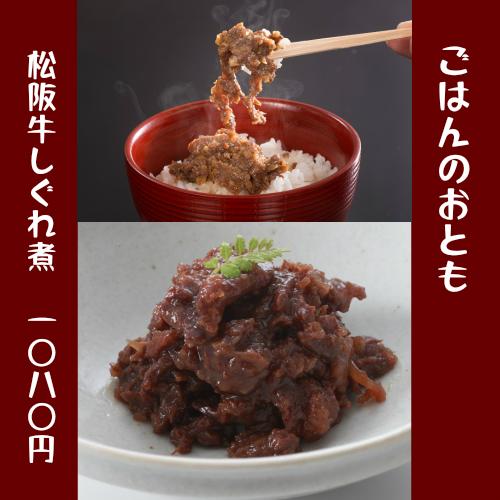 CREA WEB で紹介された松阪牛しぐれ煮