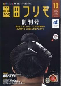 東京 墨田フリモ