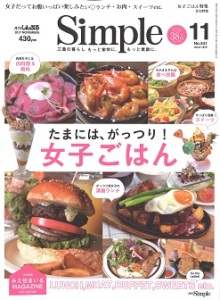 肉料理 特集!Simple11月号