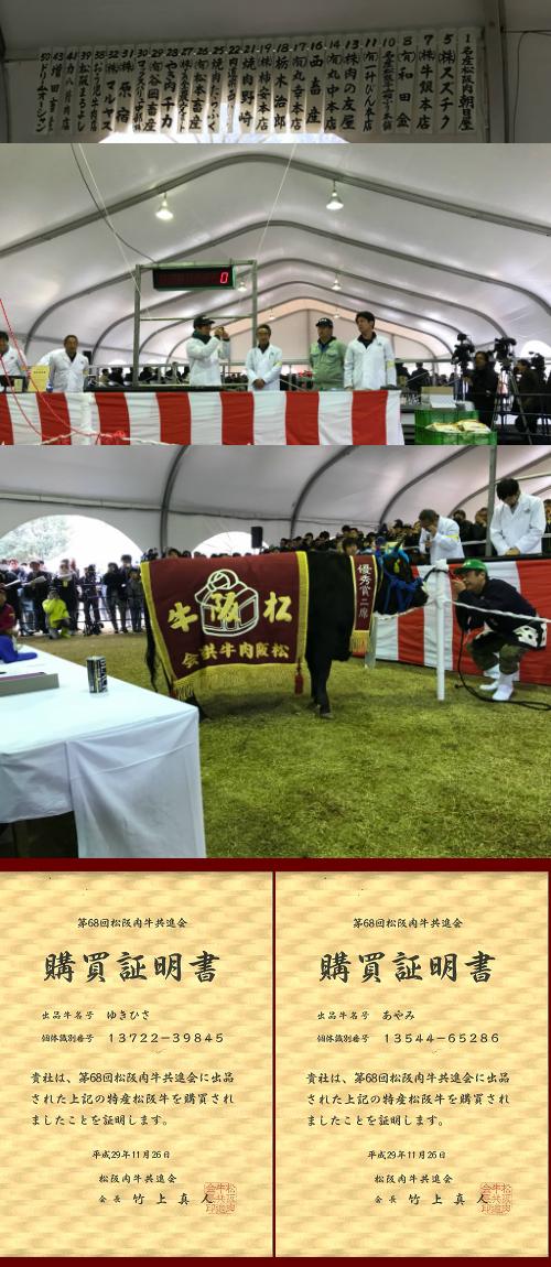 松阪肉牛共進会(松阪牛まつり) の様子
