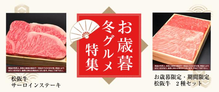 お歳暮限定 松阪牛すき焼き肉2種セットはここから