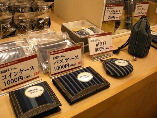 松阪木綿 のコーナー