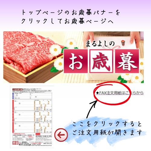 クリックで 松阪牛のお歳暮 ページへ飛びます