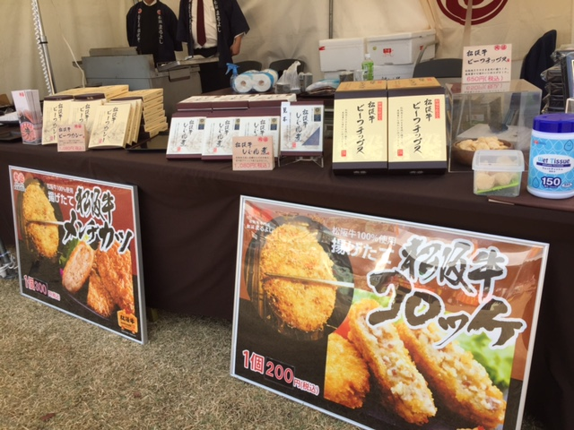 松阪肉牛共進会(松阪牛まつり) 販売の様子