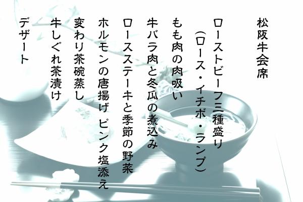 松阪牛会席 15000円(税込)