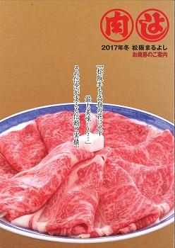 松阪牛のお歳暮 2017DM