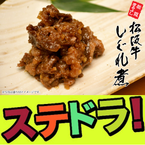 「 ステドラ 」にて紹介頂きました。松阪牛しぐれ煮