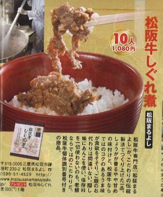 週刊大衆 松阪牛しぐれ煮
