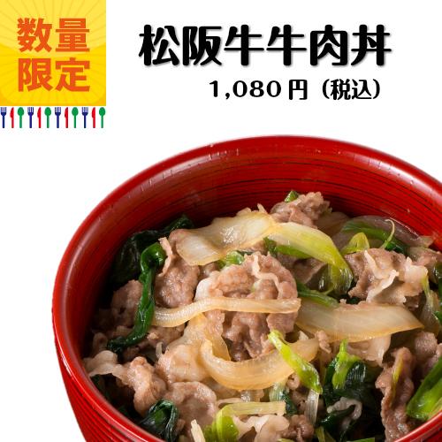 松阪牛牛肉丼