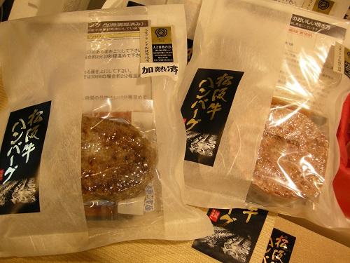 松阪牛ハンバーグ(焼成)