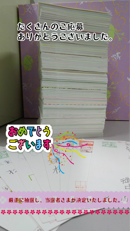 松阪牛しぐれ煮 当選者発表
