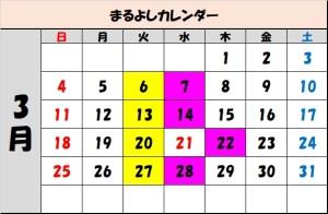 松阪 まるよし 3月カレンダー