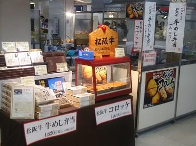 高島屋岐阜店 催事場