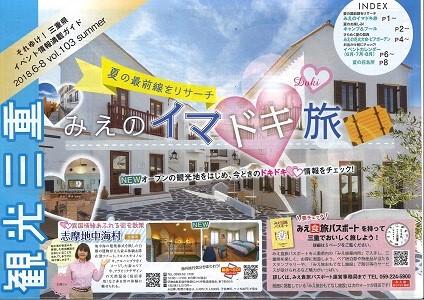 三重県のイベント情報 観光三重