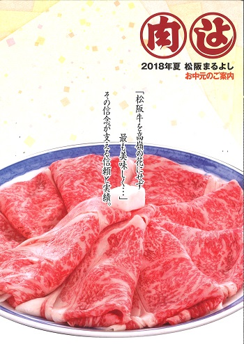 松阪牛のお中元 2018年お中元DM