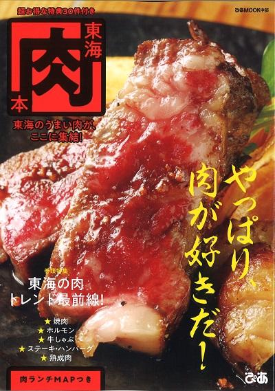 東海肉本 東海のうまい肉がここに集結!