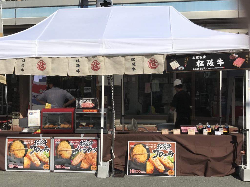 松阪祇園祭り 出店中!