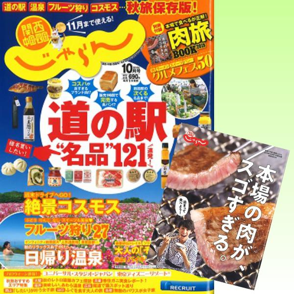肉旅 BOOK