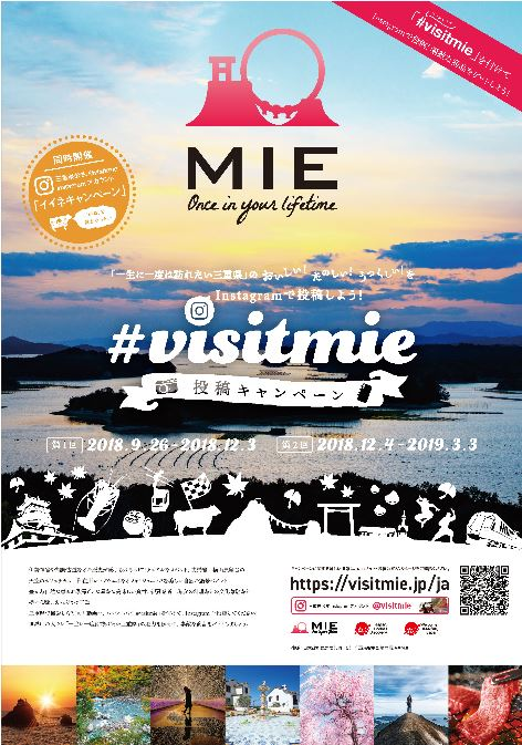 #visitmie 三重県インスタグラム キャンペーン