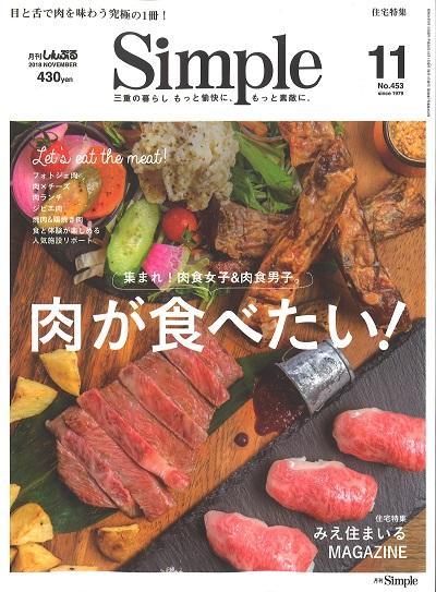 肉が食べたい! Simple11月号