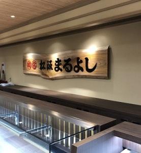 松阪 まるよし伊勢内宮前店