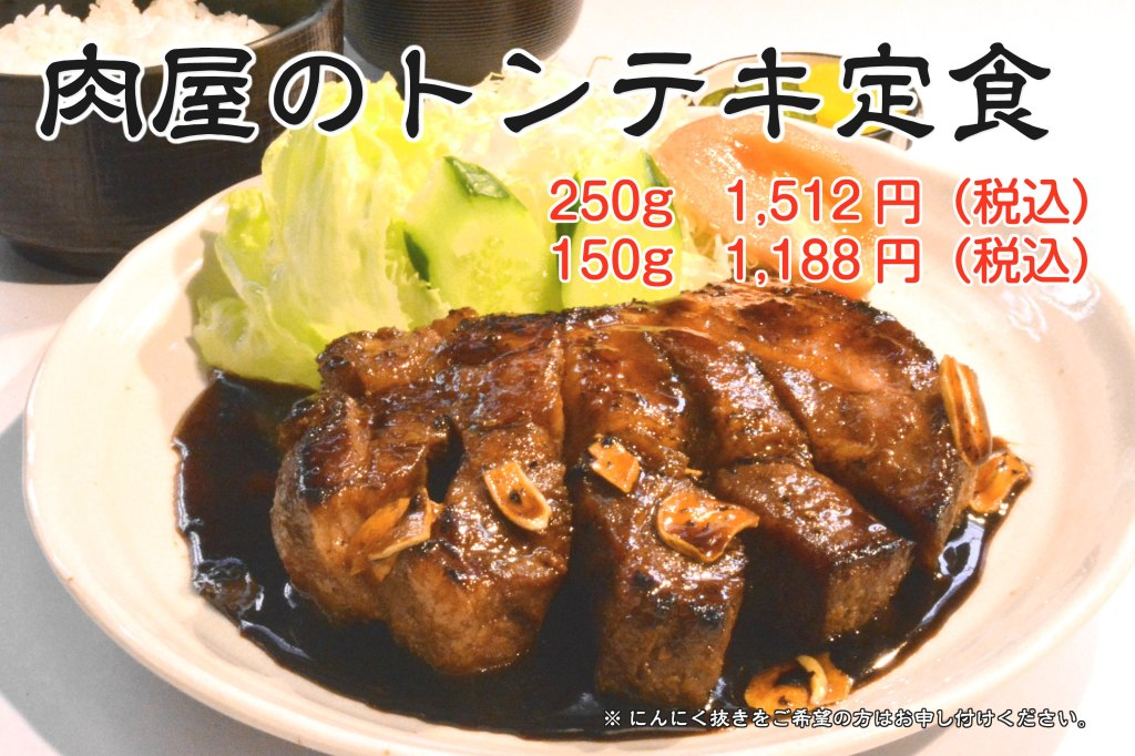 肉屋の トンテキ定食