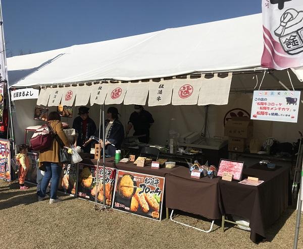 松阪肉牛共進会 (松阪牛まつり)販売の様子
