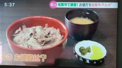 人気の ご当地グルメ 松阪牛牛肉丼1080円