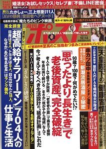 週刊ポスト おつまみ甲子園