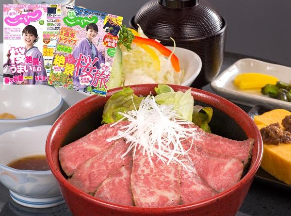 松阪牛 ローストビーフ丼