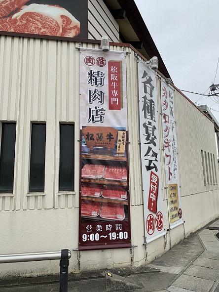 松阪まるよし 精肉店垂れ幕