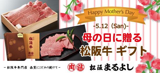 母の日 贈る松阪牛ギフト