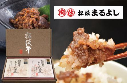 手土産 お土産に松阪まるよし 松阪牛しぐれ煮