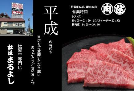 平成 最後の日、松阪まるよしにぜひ、お越しください。