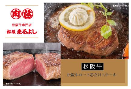 松阪牛 芯だけステーキ