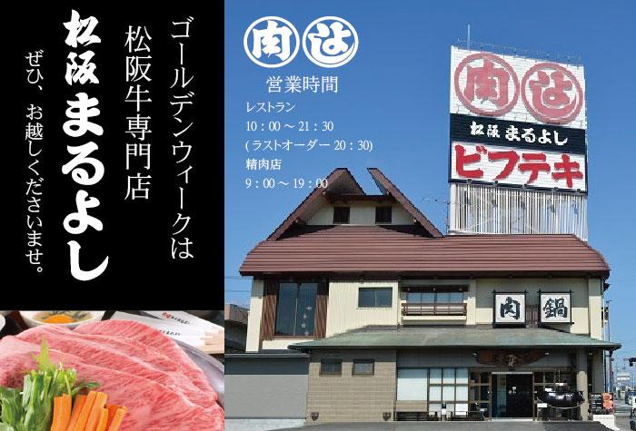 松阪 まるよし鎌田本店