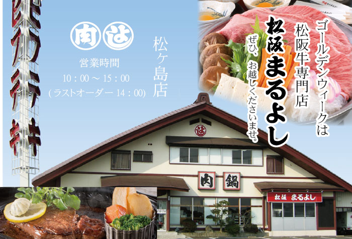 松阪 まるよし松ヶ島店