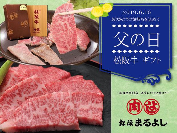 父の日 2019松阪牛ギフト