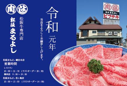 令和 元年 これからも松阪まるよしをよろしくお願い申し上げます。