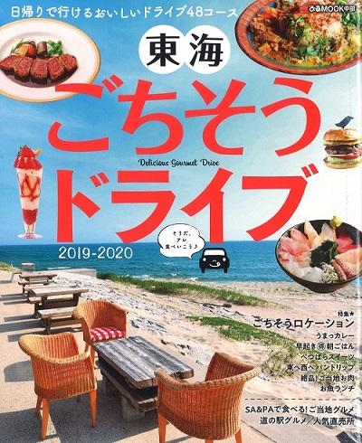 東海ごちそうドライブ2019-2020