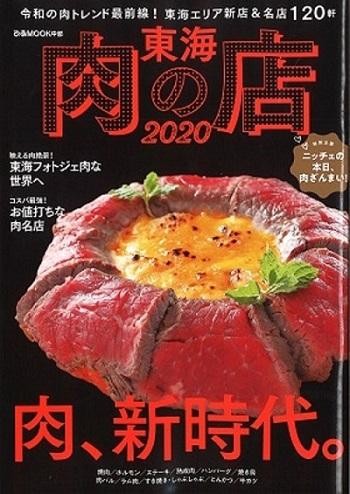 東海 肉の本 2019