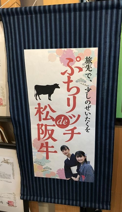 ぷちリッチ de松阪牛