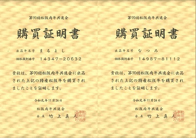 松阪牛共進会