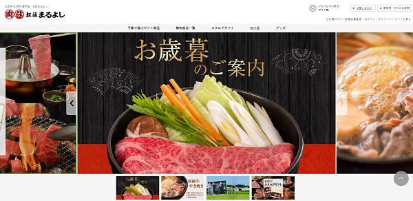 松阪まるよしオンラインショップ リニューアルオープン 後トップページ