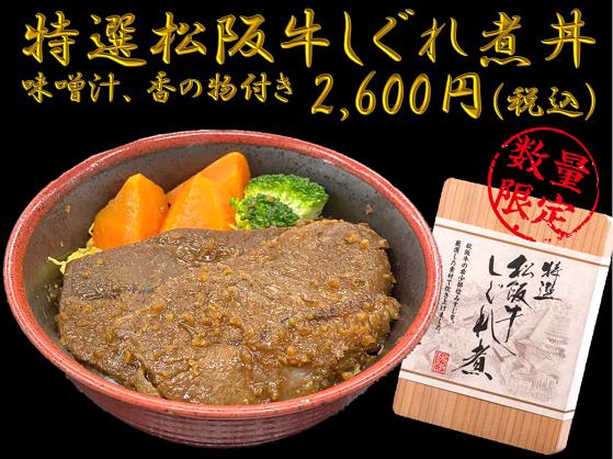 特選松阪牛しぐれ煮丼