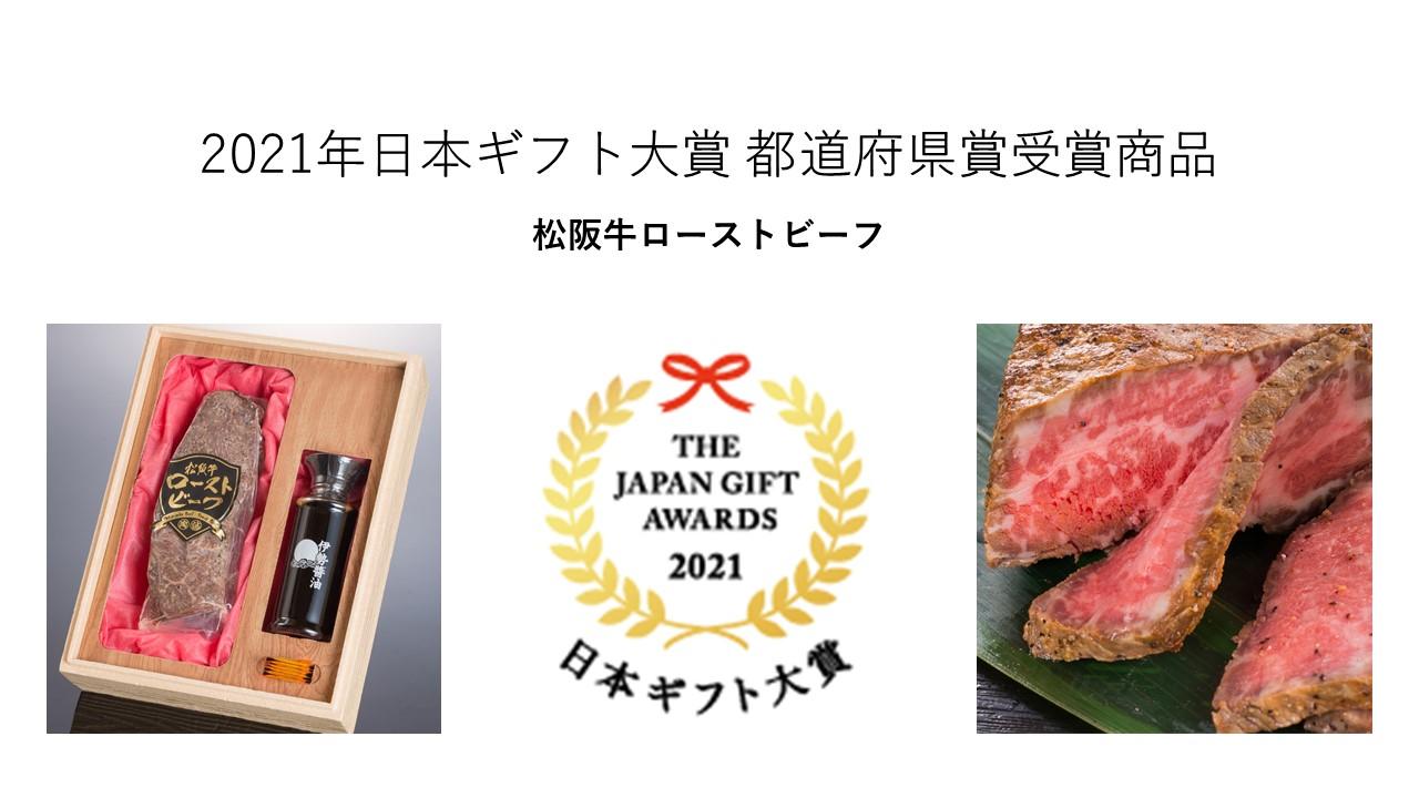 ①20212021年日本ギフト大賞 都道府県賞受賞